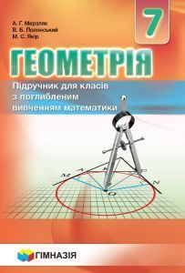 """Geometry_7klass_pogl-203x300 """"Geometry"""" textbook for classes with in-depth study of mathematics"""