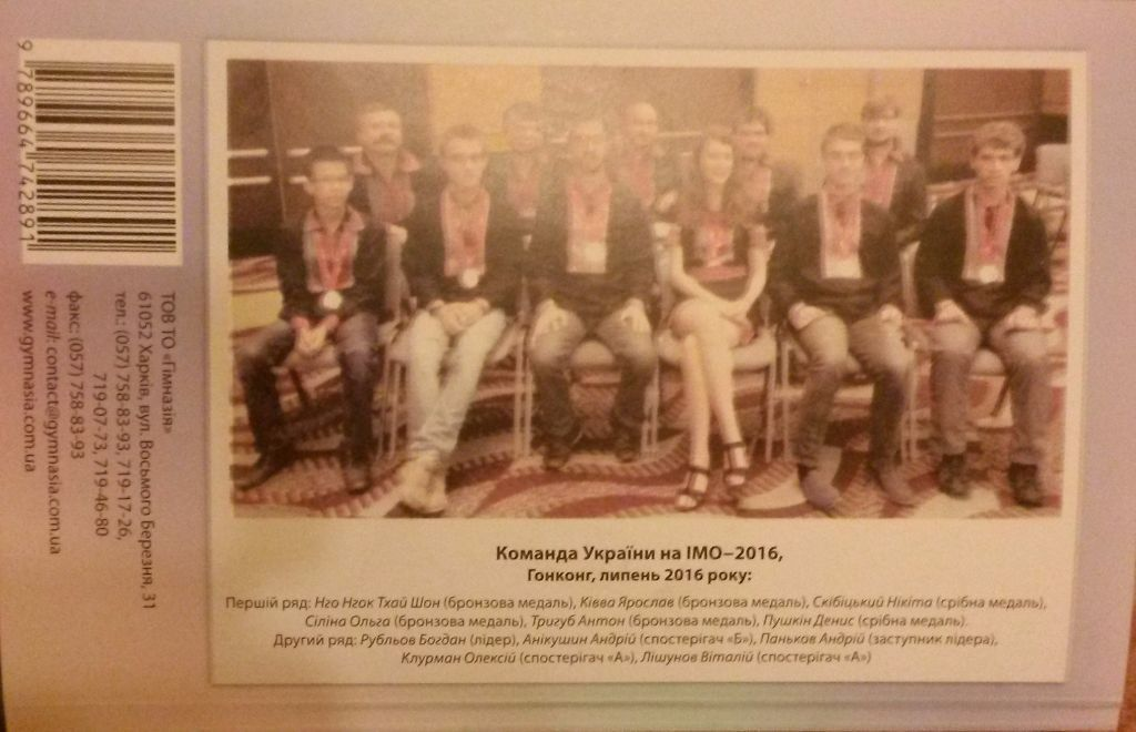 VXy-iC-nRvg-1024x660 Another book has been published - the yearbook of olympiads